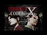 Resident Evil Code Veronica Прохождение Часть 1
