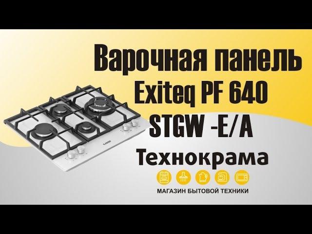 Технокрама. Варочная поверхность Exiteq PF 640 STGW-E/A