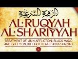 Ruqyah - Al Shariah | Рукъя от колдовства джинов порчи и сглаза