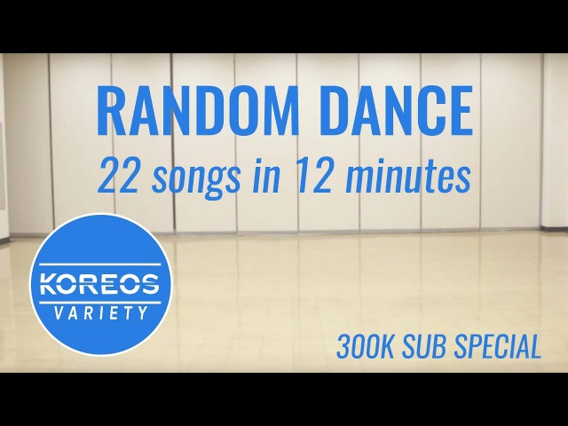[Koreos Variety] EP 35 - Random Dance: 22 songs in 12 minutes | 300k Sub Special Part 1 (1/2)