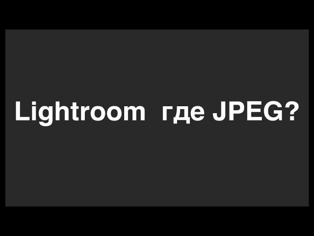 RAW JPEG Lightroom где JPEG? равджипег в лайтруме не видно джипег!