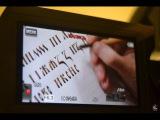 Мастер-Класс, каллиграфия  с Джемс-Леви Д. Ю. 2016 г.