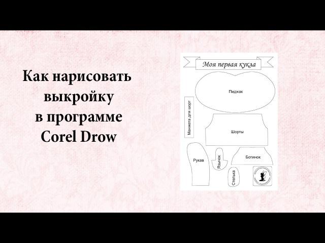 как нарисовать выкройку в программе corel draw