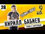 Кирилл Бабиев  ТАйМСКВЕР, #Голос5  О разогреве Disturbed, джазе и роке и новом альбоме