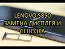 Lenovo s850 Замена дисплея и сенсора Repair Display Touchscreen Lenovo S850