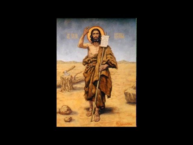 Песма Светом Јовану Крститељу