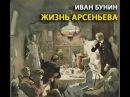 АУДИОКНИГА - Бунин Иван, Жизнь Арсеньева