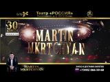 Martin Mkrtchyan. 30 апреля Сольный концерт в Москве