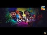 O Rungreza  Hum Tv Drama  Full Ost  Bilal Abbas  Sajal Ali