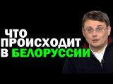Евгений Федоров что происходит в Белоруссии 16.02.2017