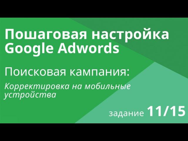 Настройка поисковой кампании Google AdWords: Корректировка на мобильные устройства - Ш...