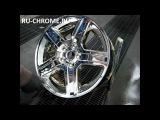 Экстра Хром EXTRA CHROME - хромирование автомобильного диска