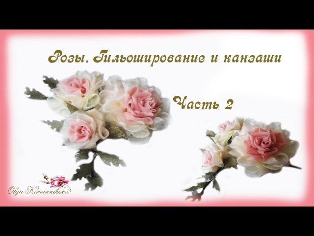 Гильоширование- выжигание. Розы. Часть 2 Ольга Канунникова