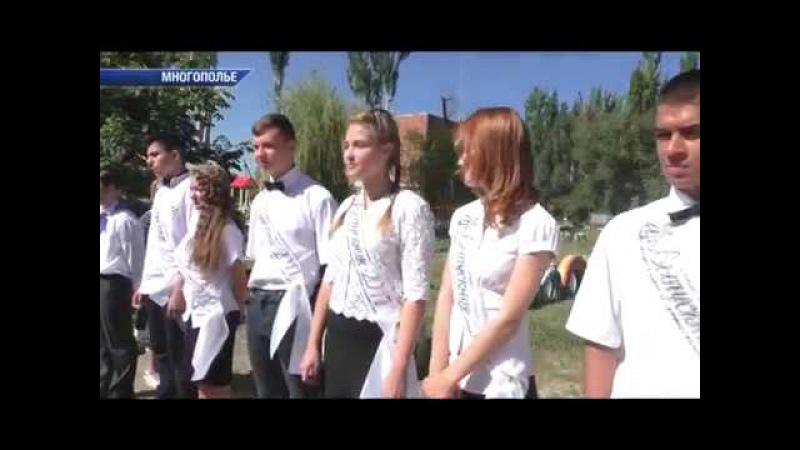 Выпускной в востановленной школе в Многополье