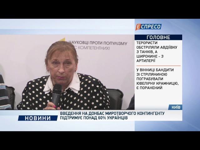 Введення на Донбас миротворчого контингенту підтримує понад 60% українців