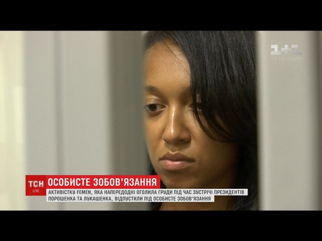 У Києві обрали запобіжний захід активістці Femen, яка оголилась на зустрічі Порошенка та Лукашенка