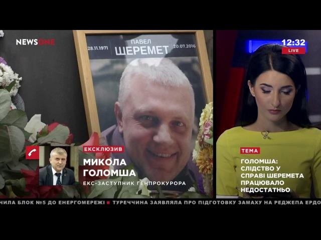 Голомша: следствие по делу Шеремета работало недостаточно 20.07.17