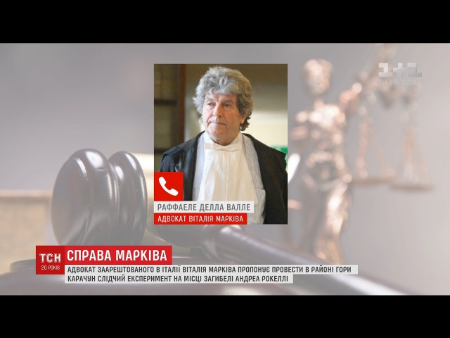 Адвокат Марківа запропонував італійському суду та прокурору провести слідчий експеримент в Україні