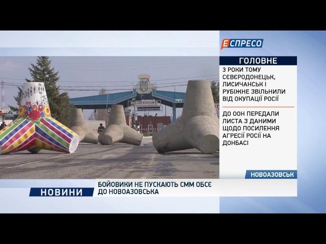Бойовики не пускають СММ ОБСЄ до Новоазовська