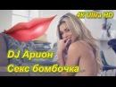 DJ Арион ТЫ моя Секс бомбочка 4К Ultra HD