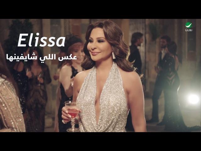 Elissa ... Aaks Elli Shayfenha - Video Clip | إليسا ... عكس اللي شايفينها - فيديو كلي