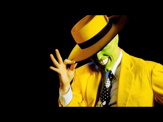 отрывок из фильма маска Hd