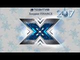 Новогодний корпоратив ИГ Позитив и Холдинг FINANCE в стиле ХФактор