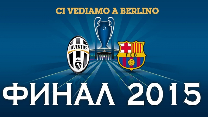 2015 UEFA Champions League Final BARCELONA vs JUVENTUS | Финал ЛЧ Барса Ювентус
