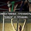 Недорогие и Эффективные Тренировки | GYMRAT.RU