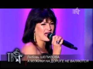 Любовь Шепилова А мужики на дороге не валяются ( 2015 г. )