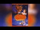 Красавица и чудовище (2009) | Beauty and the Beast