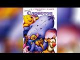 Винни и Слонотоп (2005)  Pooh