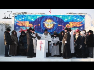 Крещение Господне! г Нефтеюганск 2017
