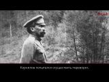 100 фактов о 1917. Лавр Корнилов