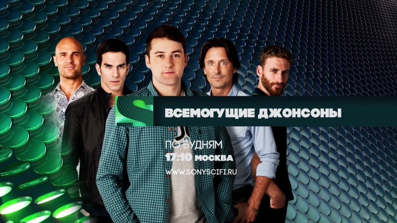 «Всемогущие Джонсоны» по будням в 17:10 (МСК) на Sony Sci-Fi