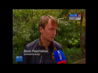 Результаты уборки на озере Амут 2016. Сюжет ВГТРК Комсомольск-на-Амуре.