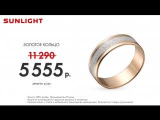 ШОК ЦЕНА! Золотое кольцо за 5 555р вместо 11 290р!