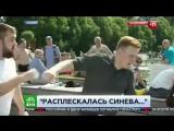 Нападение на корреспондента НТВ в день ВДВ 2017 г. в Парке Культуры 18+