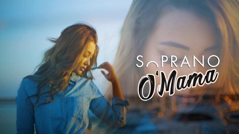 Премьера! Soprano - O'Mama / Сопрано - О мама (25.07.2017)
