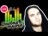 Радио Ткач - Эфир №4