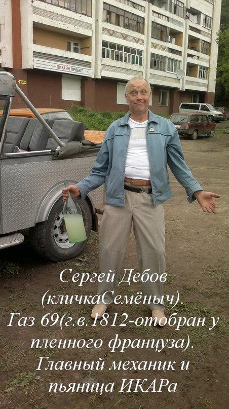 Сергей Дебов | Иваново