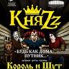 """КняZz: """"Будь как дома, путник"""" / 19.07"""
