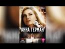 Анна Герман. Тайна белого ангела 2012