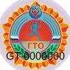 """Лицензионная атрибутика ВФСК """"ГТО"""""""