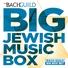 Karmon Israeli Singers & Orchestra of folk instruments - Tapuach Hineni