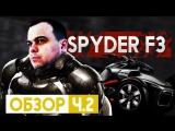 Боевая колесница Can-Am Spyder F3. Часть 2
