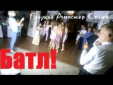 Батл-танец на свадьбе, 20.08.2017. Ведущий Александр Козлов (турбаза Барвиха, Волгоград)