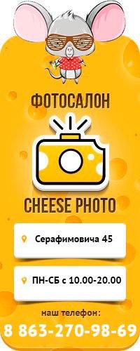 Фотосалон «Cheese Photo»