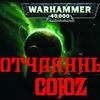 Warhammer 40 000.Отчаянный Союз.