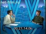 Час пик (13.07.1994) Валерий Тодоровский